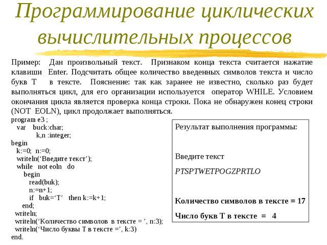 Пример: Дан произвольный текст. Признаком конца текста считается нажатие клав...