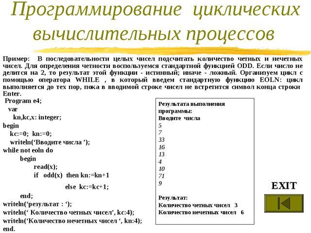 Пример: В последовательности целых чисел подсчитать количество четных и нечет...