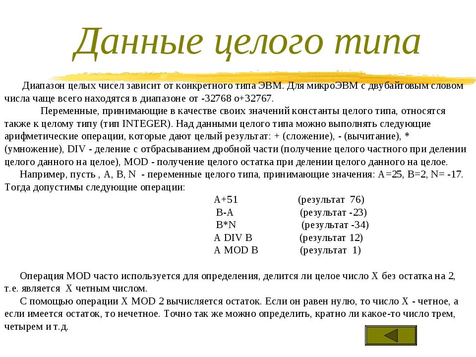 Данные целого типа Диапазон целых чисел зависит от конкретного типа ЭВМ. Для...