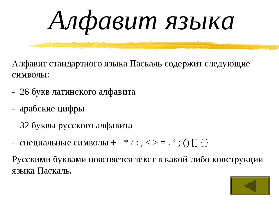 Алфавит языка Алфавит стандартного языка Паскаль содержит следующие символы:...