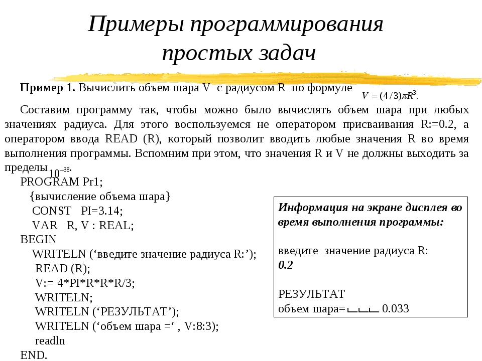 Примеры программирования простых задач Пример 1. Вычислить объем шара V с рад...