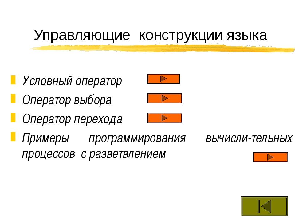 Управляющие конструкции языка Условный оператор Оператор выбора Оператор пере...