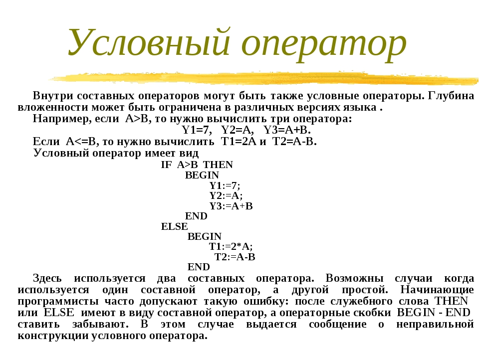 Условный оператор Внутри составных операторов могут быть также условные опера...