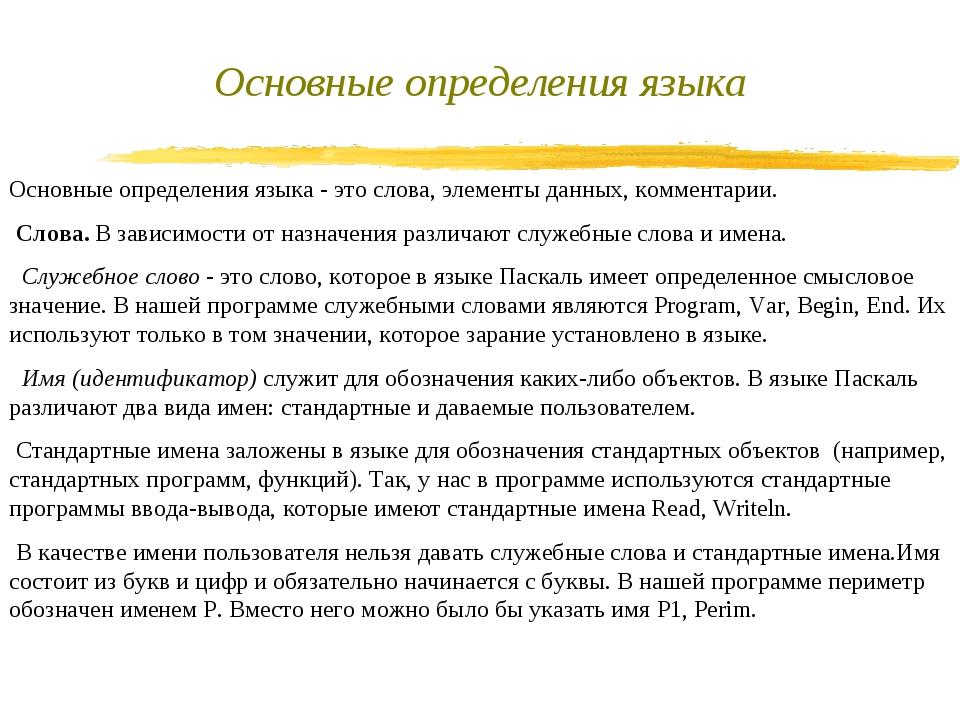 Основные определения языка Основные определения языка - это слова, элементы д...