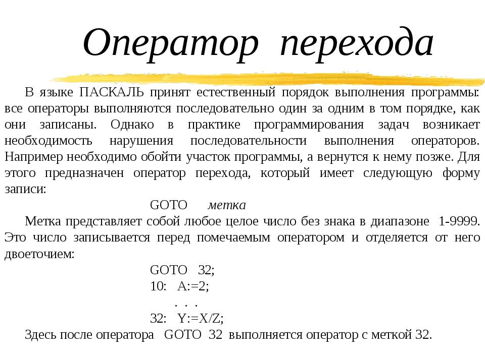 В языке ПАСКАЛЬ принят естественный порядок выполнения программы: все операто...