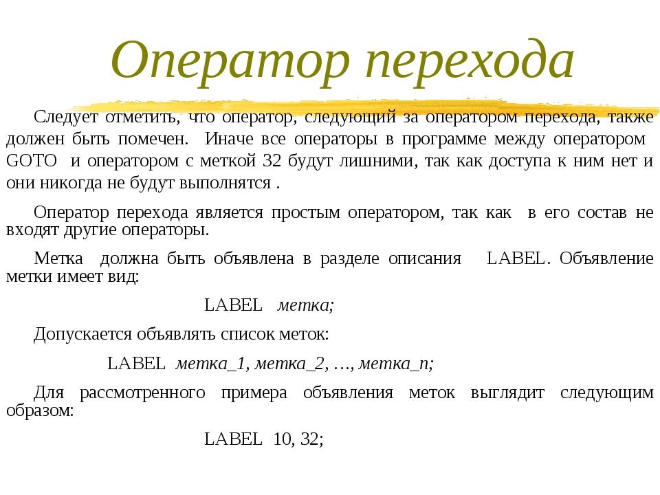 Следует отметить, что оператор, следующий за оператором перехода, также долж...