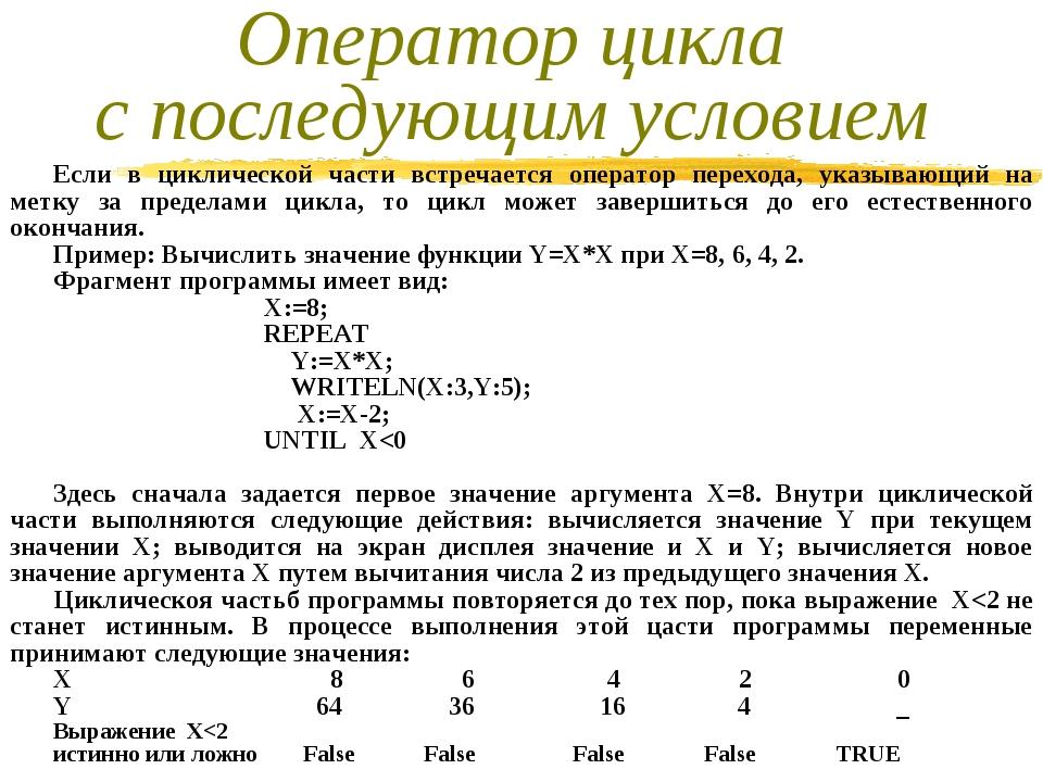 Если в циклической части встречается оператор перехода, указывающий на метку...