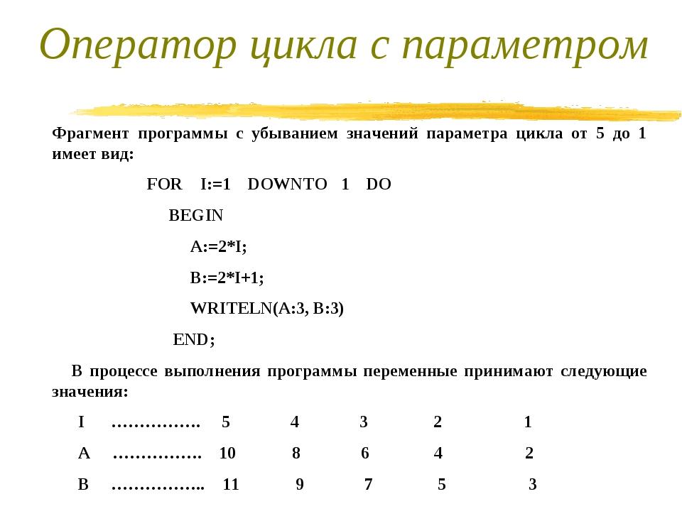 Фрагмент программы с убыванием значений параметра цикла от 5 до 1 имеет вид:...