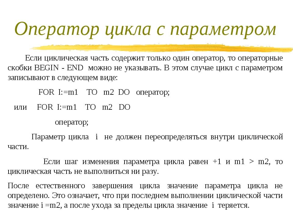Если циклическая часть содержит только один оператор, то операторные скобки...
