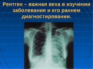 Рентген – важная веха в изучении заболевания и его раннем диагностировании.