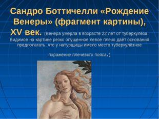 Сандро Боттичелли «Рождение Венеры» (фрагмент картины), XV век. (Венера умерл