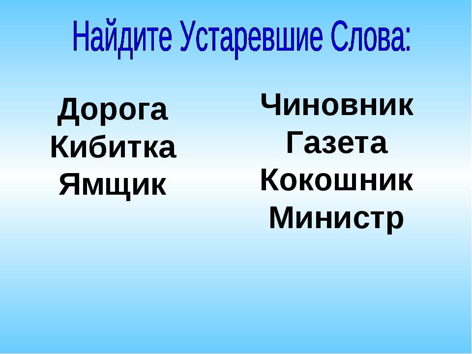 Чиновник Газета Кокошник Министр Дорога Кибитка Ямщик