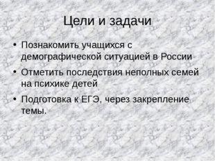 Цели и задачи Познакомить учащихся с демографической ситуацией в России Отмет