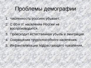 Проблемы демографии Численность россиян убывает. С 60-х гг. население России