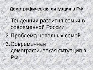 Демографическая ситуация в РФ Тенденции развития семьи в современной России.