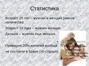 Статистика Возраст 20 лет – мужчин и женщин равное количество. Возраст 33 год