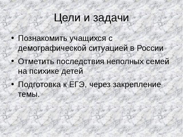 Цели и задачи Познакомить учащихся с демографической ситуацией в России Отмет...