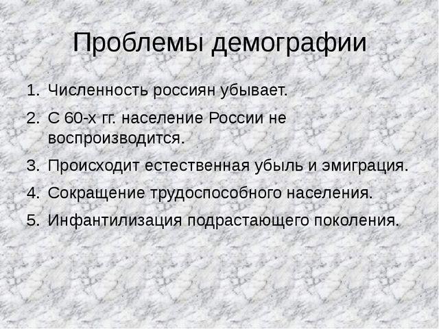 Проблемы демографии Численность россиян убывает. С 60-х гг. население России...