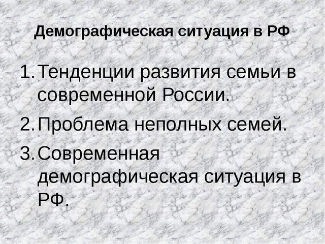 Демографическая ситуация в РФ Тенденции развития семьи в современной России....