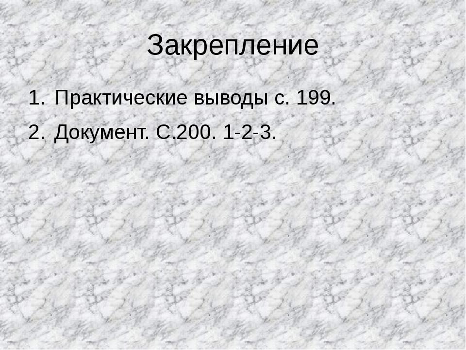 Закрепление Практические выводы с. 199. Документ. С.200. 1-2-3.