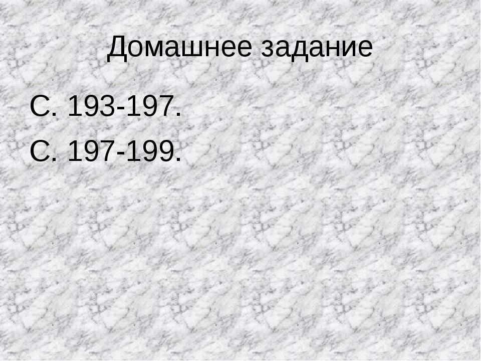Домашнее задание С. 193-197. С. 197-199.