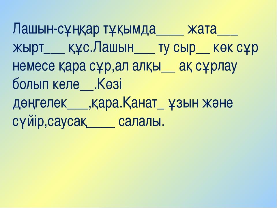 Лашын-сұңқар тұқымда____ жата___ жырт___ құс.Лашын___ ту сыр__ көк сұр немесе...
