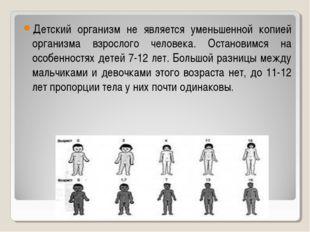 Детский организм не является уменьшенной копией организма взрослого человека.