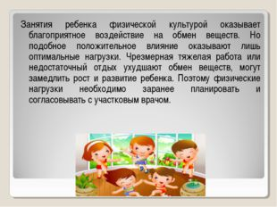 Занятия ребенка физической культурой оказывает благоприятное воздействие на о