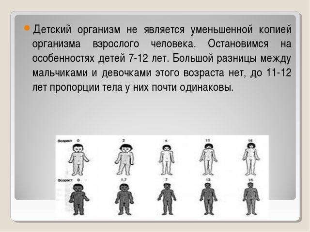 Детский организм не является уменьшенной копией организма взрослого человека....