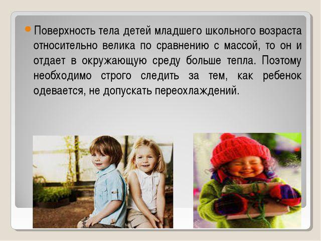 Поверхность тела детей младшего школьного возраста относительно велика по сра...
