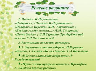 Речевое развитие 1. Чтение: К.Паустовского «Подарок»»;«Чтение: К.Паустовског