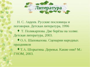 Литература Н. С. Авдеев. Русские пословицы и поговорки. Детская литература, 1