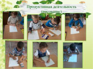 Продуктивная деятельность (рисование)