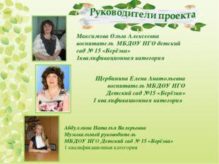 Щербинина Елена Анатольевна воспитатель МБДОУ НГО Детский сад №15 «Берёзка» 1