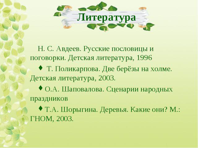 Литература Н. С. Авдеев. Русские пословицы и поговорки. Детская литература, 1...