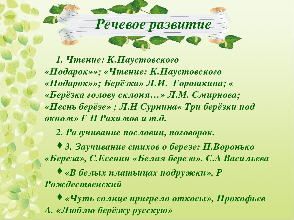 Речевое развитие 1. Чтение: К.Паустовского «Подарок»»;«Чтение: К.Паустовског...