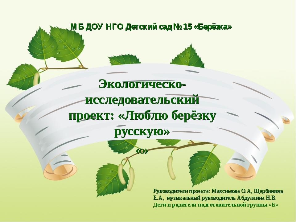 МБ ДОУ НГО Детский сад № 15 «Берёзка» Экологическо-исследовательский проект:...
