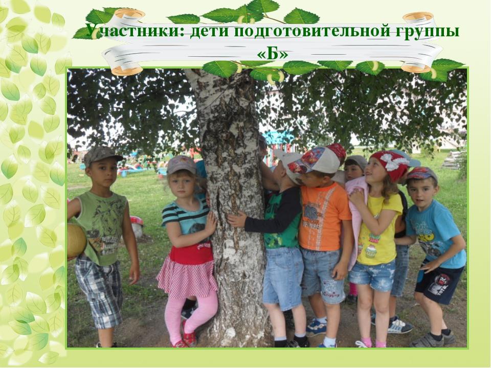 Участники: дети подготовительной группы «Б»