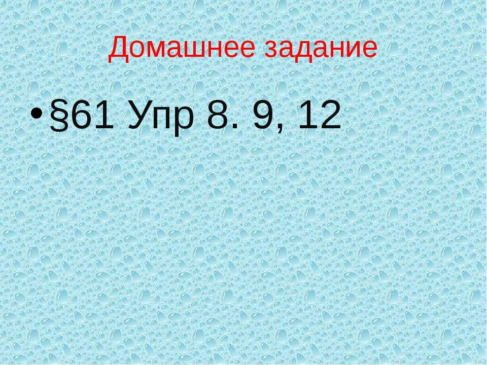 Домашнее задание §61 Упр 8. 9, 12