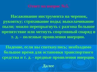 Ответ на вопрос №5. Насаживание инструмента на черенок, рукоятку; стряхивание