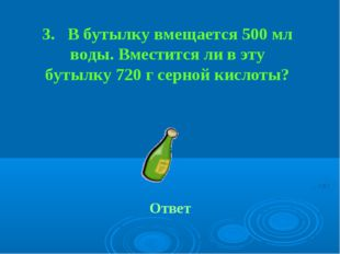 3. В бутылку вмещается 500 мл воды. Вместится ли в эту бутылку 720 г серной к