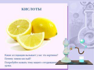 Какие ассоциации вызывает у вас эта картинка? Почему лимон кислый? Попробуйте
