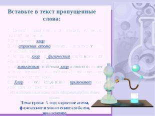 Вставьте в текст пропущенные слова: 1 Элемент находится в 3 периоде, 7 группе
