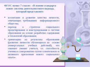 ФГОС пункт 7 гласит: «В основе стандарта лежит система деятельностного подход
