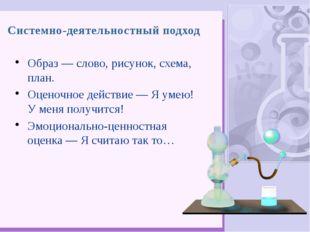 Системно-деятельностный подход Образ— слово, рисунок, схема, план. Оценочное