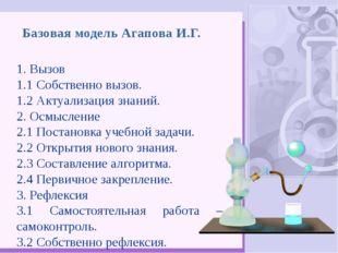 Базовая модель Агапова И.Г. 1. Вызов 1.1 Собственно вызов. 1.2 Актуализация з