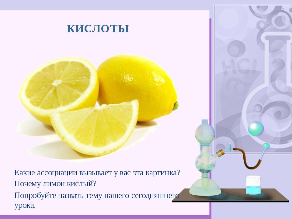 Какие ассоциации вызывает у вас эта картинка? Почему лимон кислый? Попробуйте...