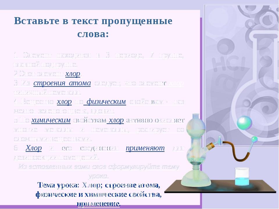 Вставьте в текст пропущенные слова: 1 Элемент находится в 3 периоде, 7 группе...