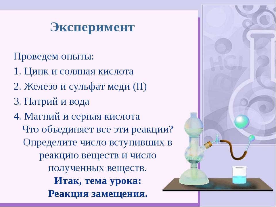 Эксперимент Проведем опыты: 1. Цинк и соляная кислота 2. Железо и сульфат мед...