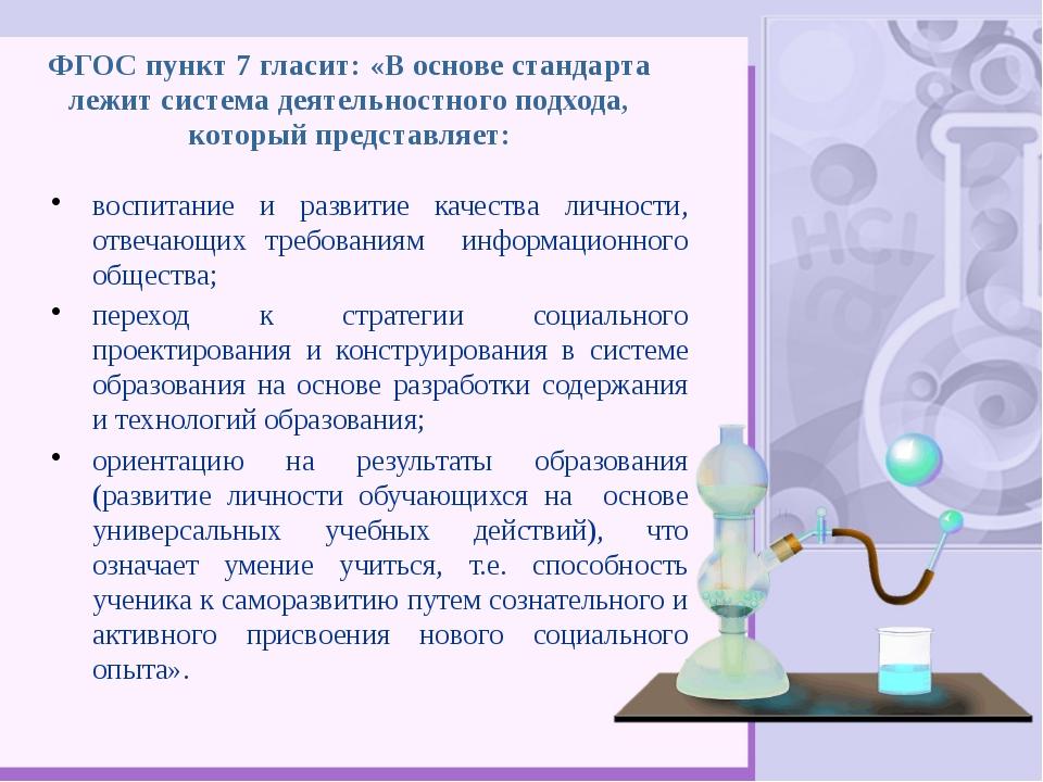 ФГОС пункт 7 гласит: «В основе стандарта лежит система деятельностного подход...